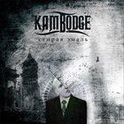 KAMBODGE Стирая Эмаль album cover