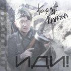 ПОЦЕЛУЙ БОМЖА Иди! album cover