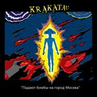 KRAKATAU The Bombs Fall on Moscow City album cover