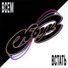 КРУИЗ Всем Встать album cover