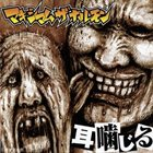 MAXIMUM THE HORMONE 耳噛じる album cover