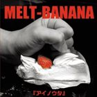 MELT-BANANA アイノウタ (Ai No Uta) album cover