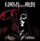 ミヤマGT. 侵略者たちの晩餐 album cover