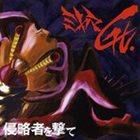ミヤマGT. 侵略者を撃て (Shoot The Invader) album cover