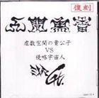ミヤマGT. 虚数空間の貴公子 VS 侵略宇宙人 album cover