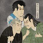 NINGEN ISU Burai Houjou album cover