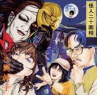 NINGEN ISU Kaijin Nijuu Mensou album cover