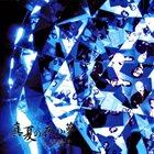 NINGEN ISU Manatsu no Yoru no Yume album cover