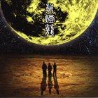 NINGEN ISU Mandoro album cover