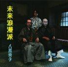 NINGEN ISU Mirai Romanha album cover