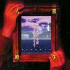 NINGEN ISU Oshie to Tabisuru Hito - Ningen Isu Keisakusen Dai 2 Shu album cover