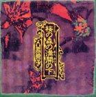 NINGEN ISU Sakura no Mori no Mankai no Shita album cover
