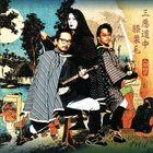 NINGEN ISU San-aku Douchuu Hizakurige album cover