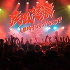 NINGEN ISU Shipuu Dotou -Ningen Isu Live! Live!! album cover