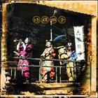 NINGEN ISU Shura Bayashi album cover