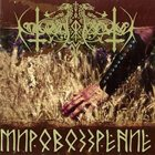 NOKTURNAL MORTUM Мировоззрение album cover