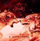 NOXIOUS И хлынет кровь album cover