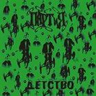 ПАРТИЯ Детство album cover