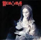 ПСИХЕЯ Каждую Секунду Пространства album cover