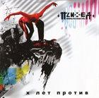 ПСИХЕЯ X Лет Против album cover