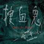QUEST FOR BLOOD Quest For Blood with Yukihiro Isso album cover