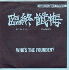 臨終懺悔 Who's The Founder? album cover