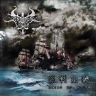 SCREAMING SAVIOR Ocean of Asura album cover