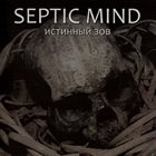 SEPTIC MIND Истинный зов album cover