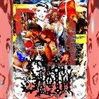 SLOTH Untitled album cover