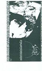 SLOTH Sloth / Zygmythkaupt album cover