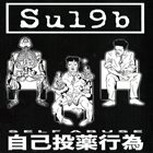 SU19B Self Abuse 自己投薬行為 / No Future Decomposition album cover