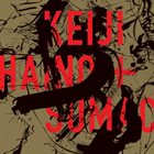 SUMAC American Dollar Bill - Keep Facing Sideways, You're Too Hideous to Look at Face On (with Keiji Haino) album cover