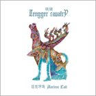TENGGER CAVALRY 远古呼唤 / Ancient Call album cover