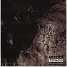THE GAZETTE 蛾蟇 album cover