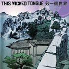 THIS WICKED TONGUE Provinces album cover