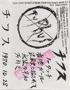 TYPHUS Live Tape 1980.10.28 album cover