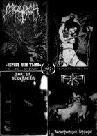 УФИР Moloch / Trachrabrurbruella / Mortem Occumbere / Uphir album cover