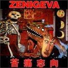 ZENI GEVA Desire for Agony album cover