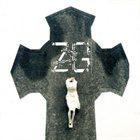 ZENI GEVA Trance Europe Experience album cover