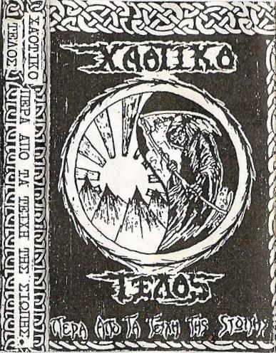 ΧΑΟΤΙΚΌ ΤΈΛΟΣ - Πέρα Από Τα Τείχη Της Σιωπής cover
