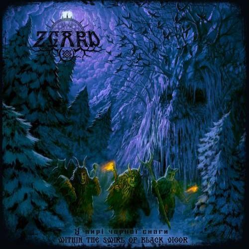 ZGARD - У вирi чорної снаги (Within the Swirl of Black Vigor) cover