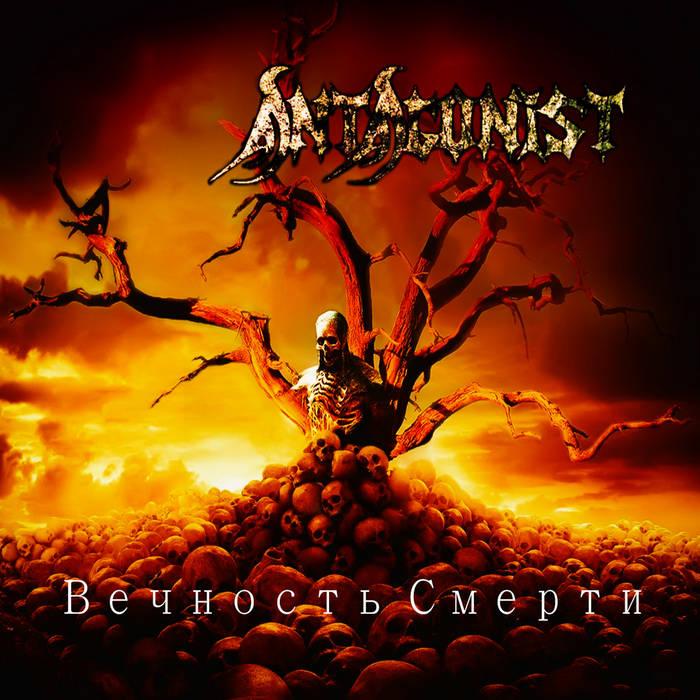 ANTAGONIST - Вечность Смерти cover