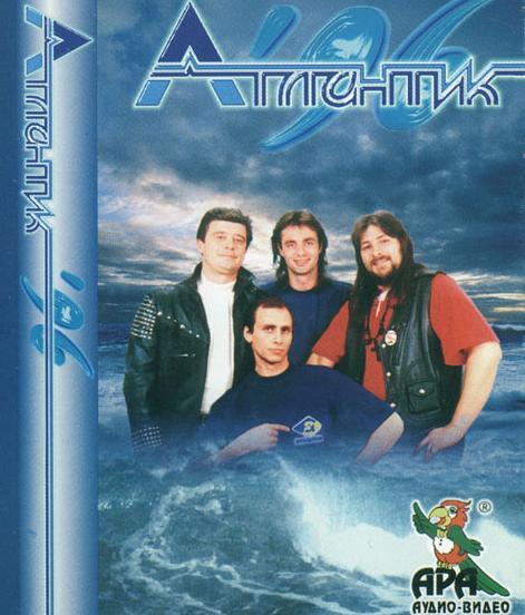ATLANTIC - Атлантик '96 cover
