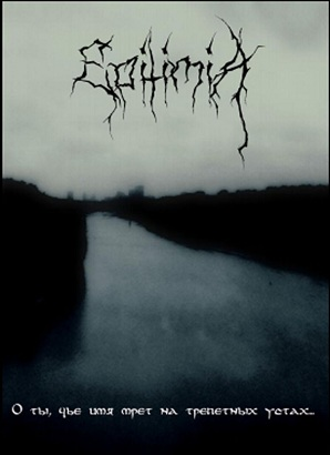 http://www.metalmusicarchives.com/images/covers/epitimia-%D0%BE-%D1%82%D1%8B-%D1%87%D1%8C%D0%B5-%D0%B8%D0%BC%D1%8F-%D0%BC%D1%80%D0%B5%D1%82-%D0%BD%D0%B0-%D1%82%D1%80%D0%B5%D0%BF%D0%B5%D1%82%D0%BD%D1%8B%D1%85-%D1%83%D1%81%D1%82%D0%B0%D1%85-you-whose-name-dies-on-quivering-lips%28demo%29-20111107133909.jpg