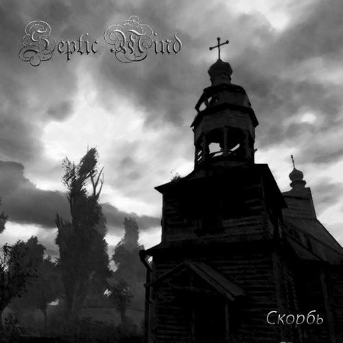 SEPTIC MIND - Скорбь cover