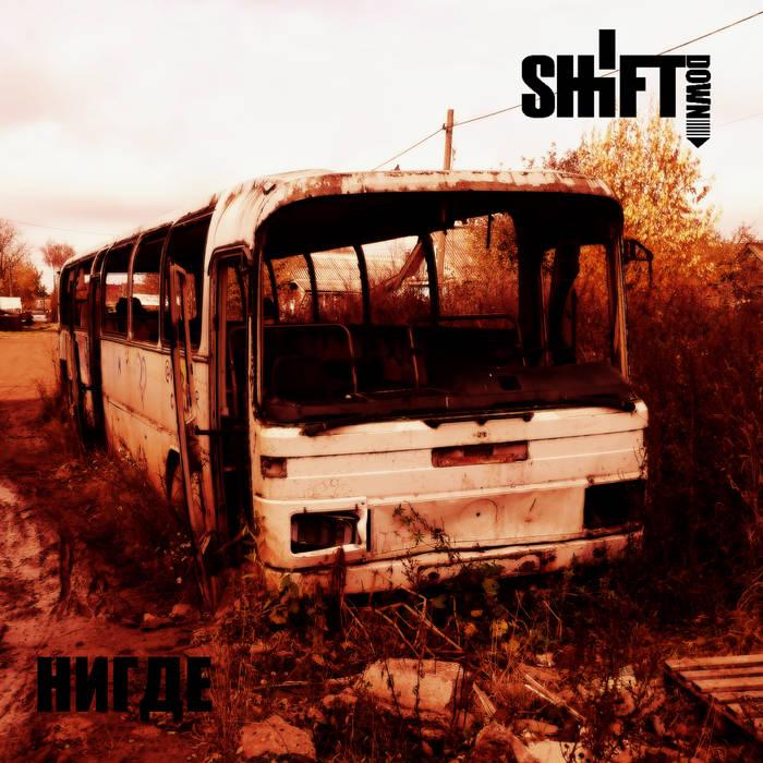 SHIFTDOWN - Нигде cover