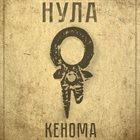 НУЛА Кенома album cover