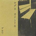 ゲセワ イヤダネ カナシイネ album cover