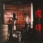 肉弾 恥丘空洞説ライヴ album cover