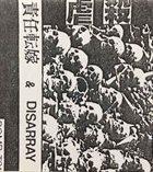 責任転嫁 責任転嫁 & Disarray album cover